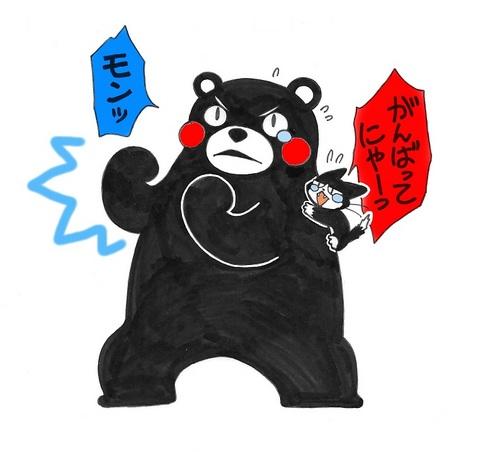 熊本ガンバッ.jpg