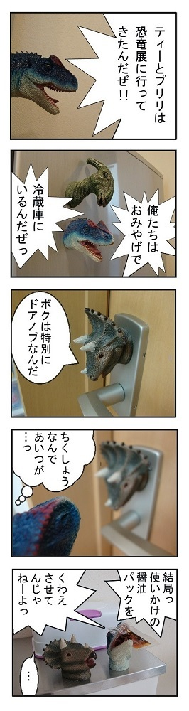 kyouryu2.jpg